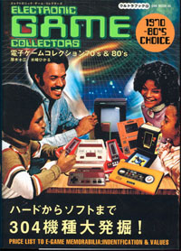 Electronic Game Collectors
